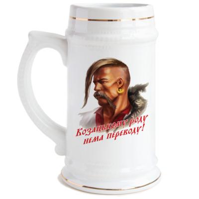 Пивная кружка Запорожский казак
