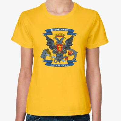Женская футболка Новороссия