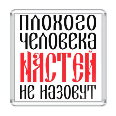Магнит Настя