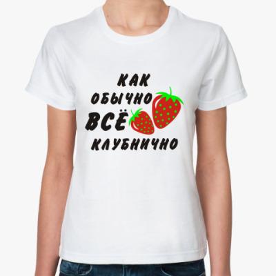 Классическая футболка Клубнично