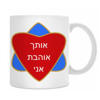 Кружка Я люблю тебя по-еврейски