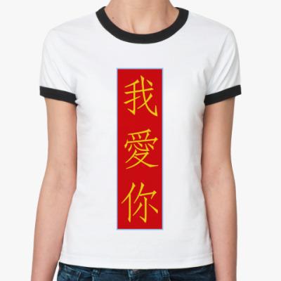 Женская футболка Ringer-T Я люблю тебя по-китайски
