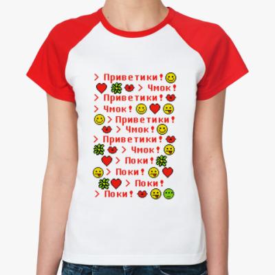 Женская футболка реглан Смайлики
