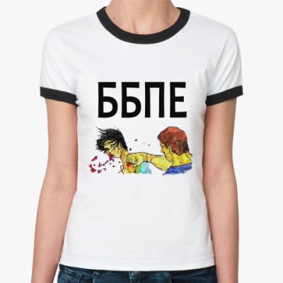 Женская футболка Ringer-T  ББПЕ