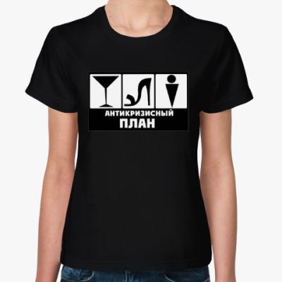 Женская футболка Антикризисный план