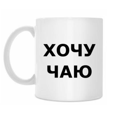 Хочу чаю дайте чаю