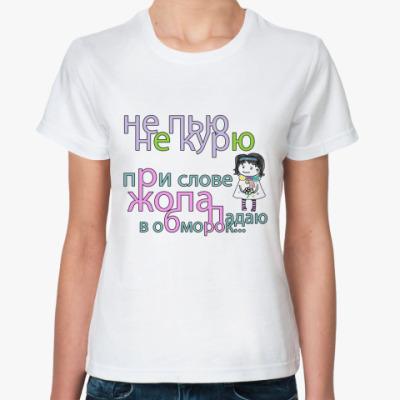 Классическая футболка Не пью не курю+ (бел)