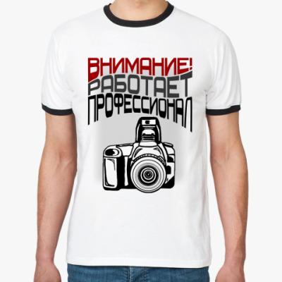 Футболка Ringer-T Фотограф профессионал