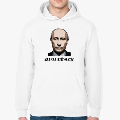 Толстовка худи Владимир Владимирович Путин. Прорвёмся.