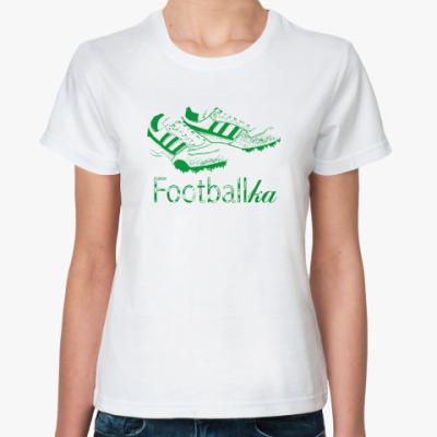 Классическая футболка Footballочка