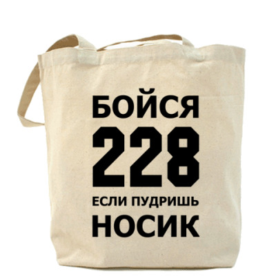 Сумка Бойся 228