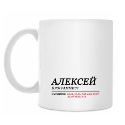 Кружка АЛЕКСЕЙ