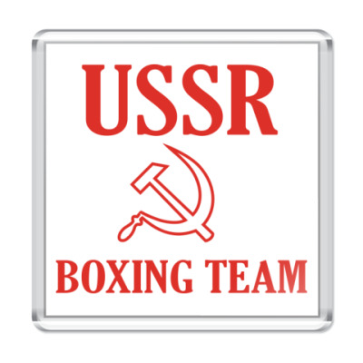 Магнит USSR