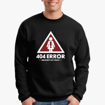 Свитшот Girlfriend not found 404