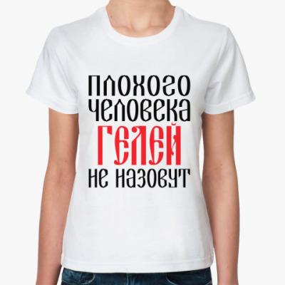 Классическая футболка Геля