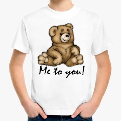 Детская футболка Me to you!