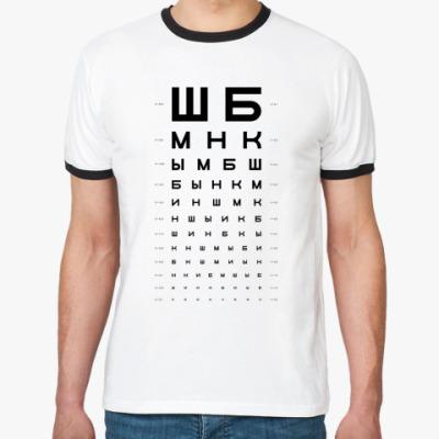 Футболка Ringer-T Таблица проверки зрения ШБМНК