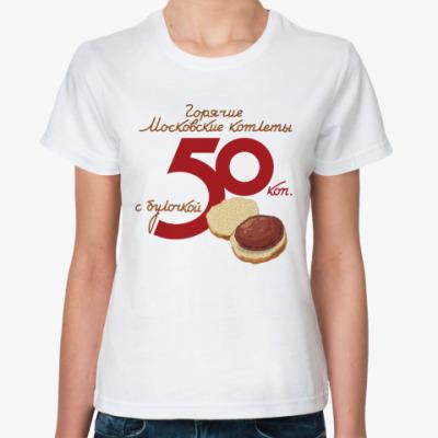 Классическая футболка Горячие Московские котлеты
