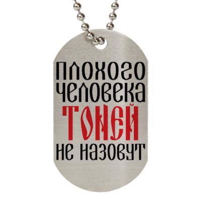 Жетон dog-tag Тоня