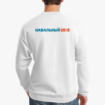 Навальный 2018