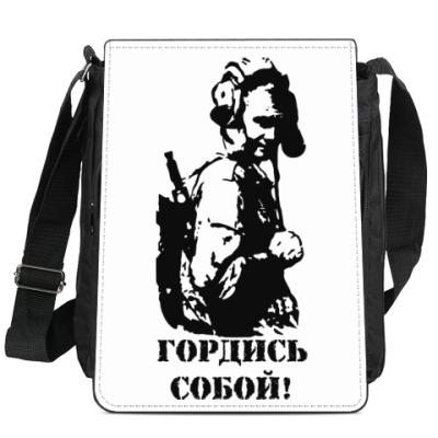 Сумка-планшет День защитника отечества