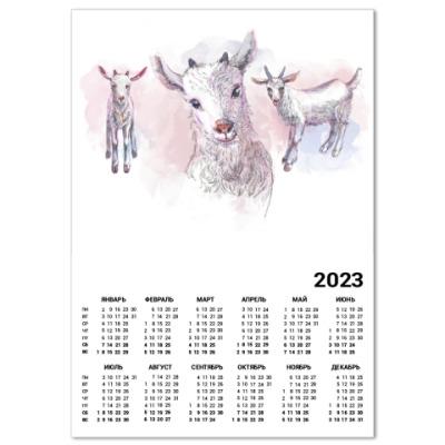 Календарь Акварельная козочка