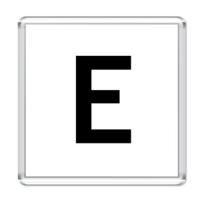 Магнит Буква E
