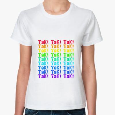 Классическая футболка Волшебнице: 27 ТАКов