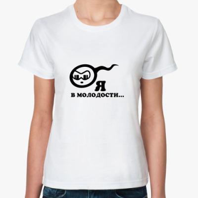 Классическая футболка Я, в молодости...