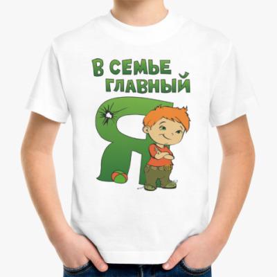 Детская футболка В семье главный Я