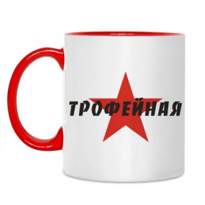 Кружка Трофейная