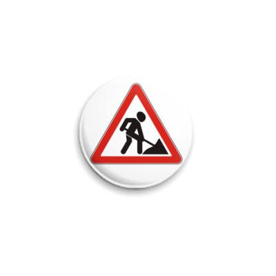 Значок 25мм Дорожные работы