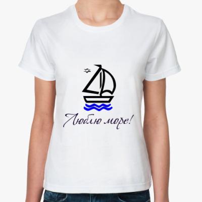Классическая футболка Люблю море