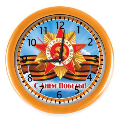 Настенные часы С Днём Победы!