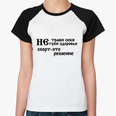 Женская футболка реглан Не трави себя
