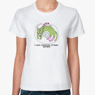Классическая футболка  'Мурчите'