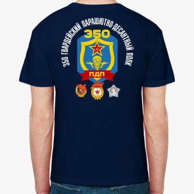 350 Гв.ПДП