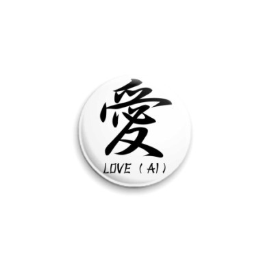 Значок 25мм Японский иероглиф Love