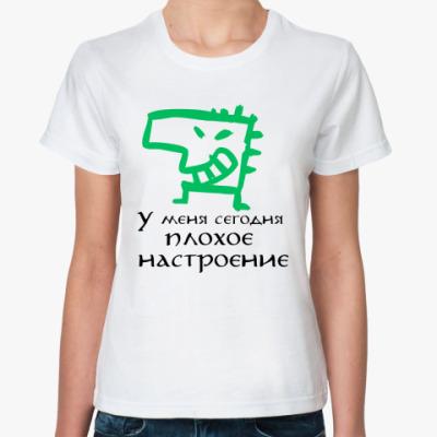 Классическая футболка Плохое настроение