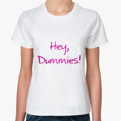 Классическая футболка Hey, dummies!