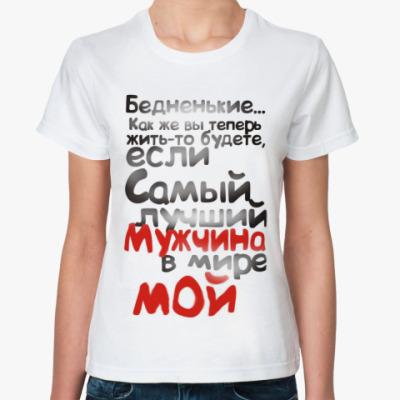 Прикольные Футболки На Заказ В Волгограде