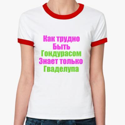 Женская футболка Ringer-T Как Трудно быть