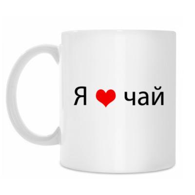 Кружка Я люблю чай