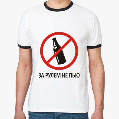 Футболка Ringer-T за рулем не пью!