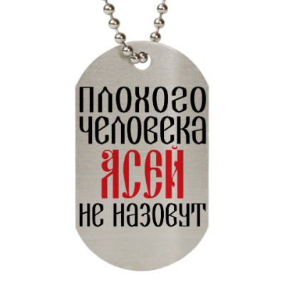 Жетон dog-tag Ася