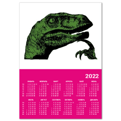 Календарь Филосораптор