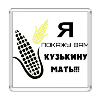 Магнит  Кузькина мать