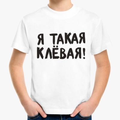 Детская футболка я такая клевая!
