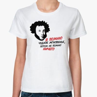 Классическая футболка  Чудное мгновение