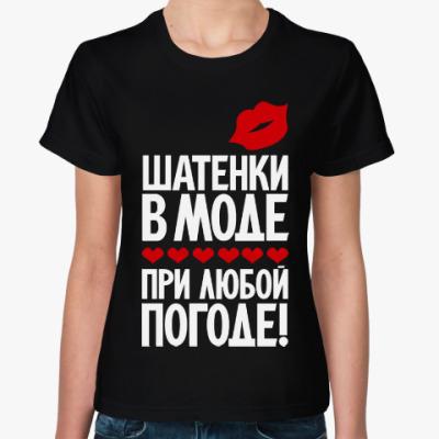 Женская футболка Шатенки в моде